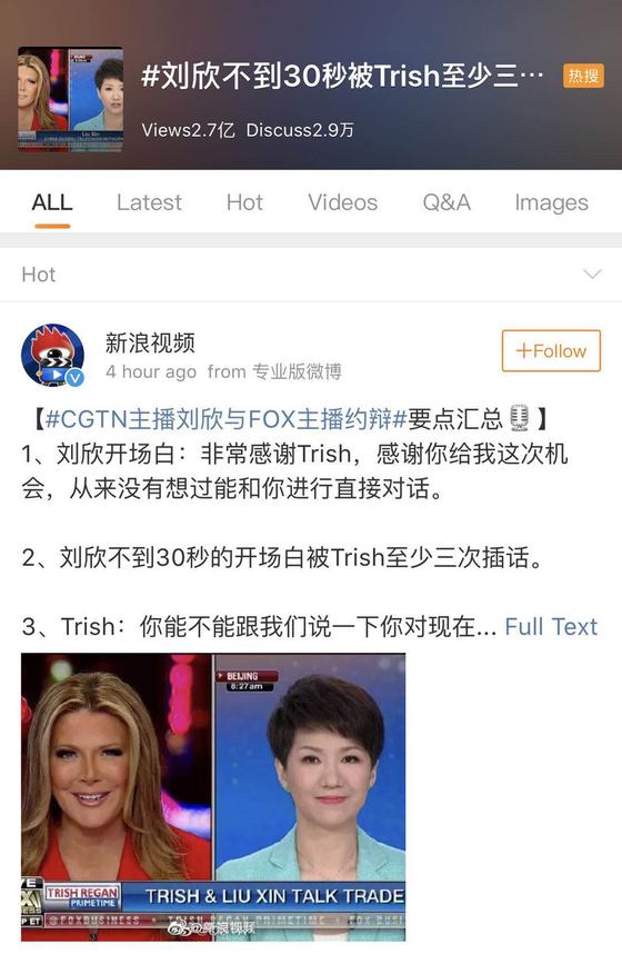 중국판 트위터인 웨이보 실시간 검색어에 미·중 대표 앵커가 맞붙은 무역전쟁 논란이 1위에 올랐다. 인사말 30초도 안돼 세 차례 말참견했다는 해시태그가 5시간만에 검색 2억7000만 건을 기록했다. [웨이보 캡처]