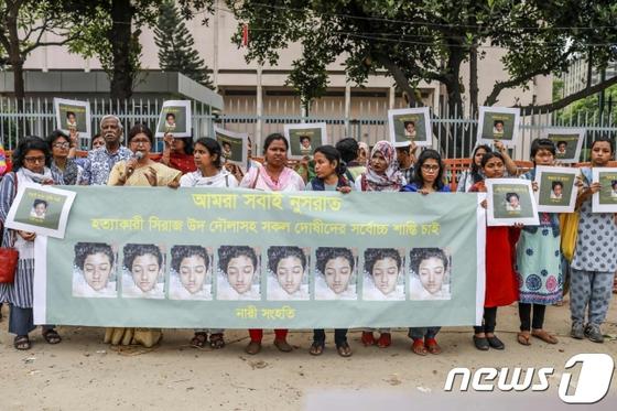 누스랏 자한 라피의 죽음이 알려지자 지역 주민들은 강력한 처벌을 요구하는 시위를 벌이고 있다. [AFP=뉴스1]
