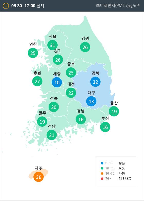 [5월 30일 PM2.5]  오후 5시 전국 초미세먼지 현황