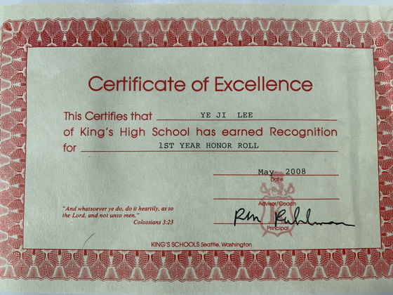 시애틀 킹스 고교 시절 받은 우등상.그는 미국 고교에서도 우등상을 받을 정도로 학업에 두각을 나타냈다. [사진제공 이하은]