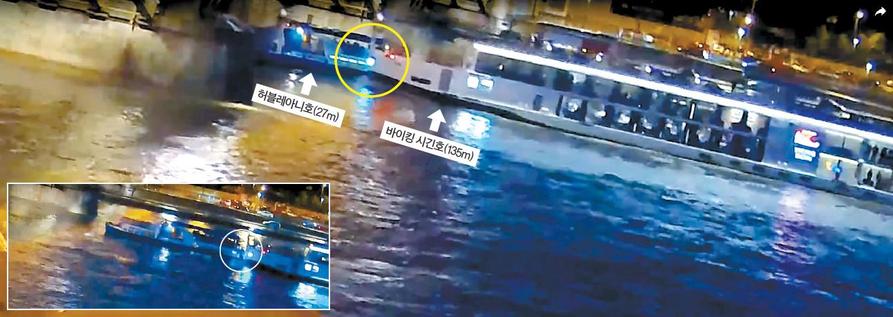 헝가리 부다페스트 다뉴브 강에서 29일(현지시간) 한국인 33명이 탄 유람선 허블레아니호(왼쪽)가 침몰했다. 큰 사진은 허블레아니호가 바이킹 시긴호(오른쪽)에 들이받혀 침몰하기 직전의 장면. 작은 사진은 추돌 바로 전 장면. [헝가리 경찰청 유튜브 캡처]