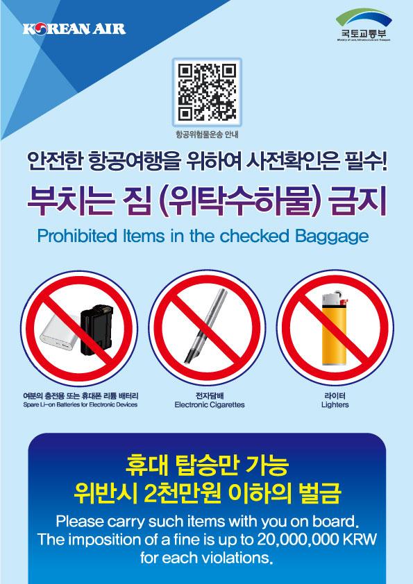 위탁수하물 금지품목