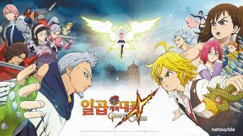 넷마블이 6월 4일 한국과 일본에서 출시하는 '일곱 개의 대죄: 그랜드 크로스'. 일본 인기 애니메이션 원작의 느낌을 살린 수집형 RPG로, 사전등록에 550만 명 이상 참여했다. [사진 넷마블]