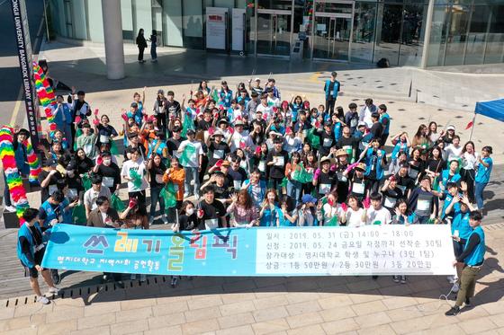 명지대학교 '지역사회공헌 쓰레기올림픽 대회' 개최