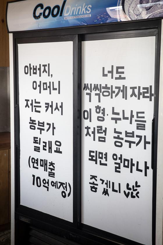 직판장내 발랄한 문구들. 장진영 기자