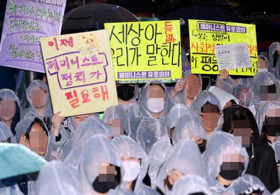 페미니즘 시위 모습. [뉴시스]