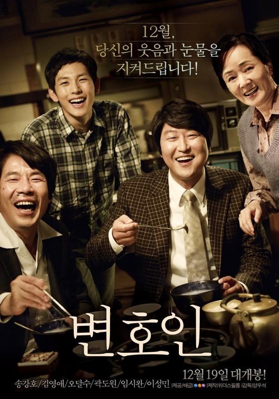 노무현 전 대통령 일대기를 다룬 영화 '변호인' 포스터. 정보경찰이 영화 '변호인' 상영 이후 여론을 관찰해 온 것으로 드러났다. [중앙포토]