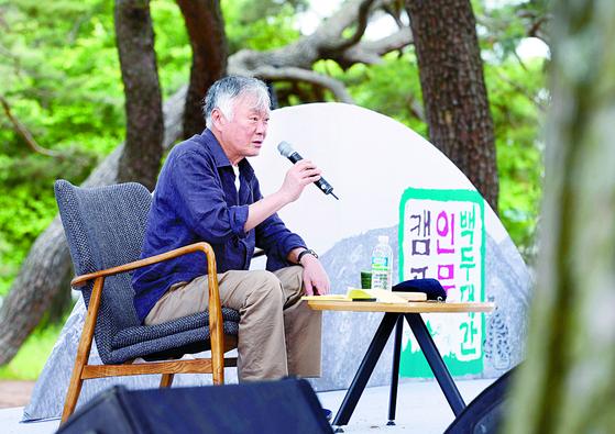 김훈은 지난 1일 ' 백두대간 인문캠프' 에서 현 세태에 비판의 목소리를 높였다. [사진 경북도청]