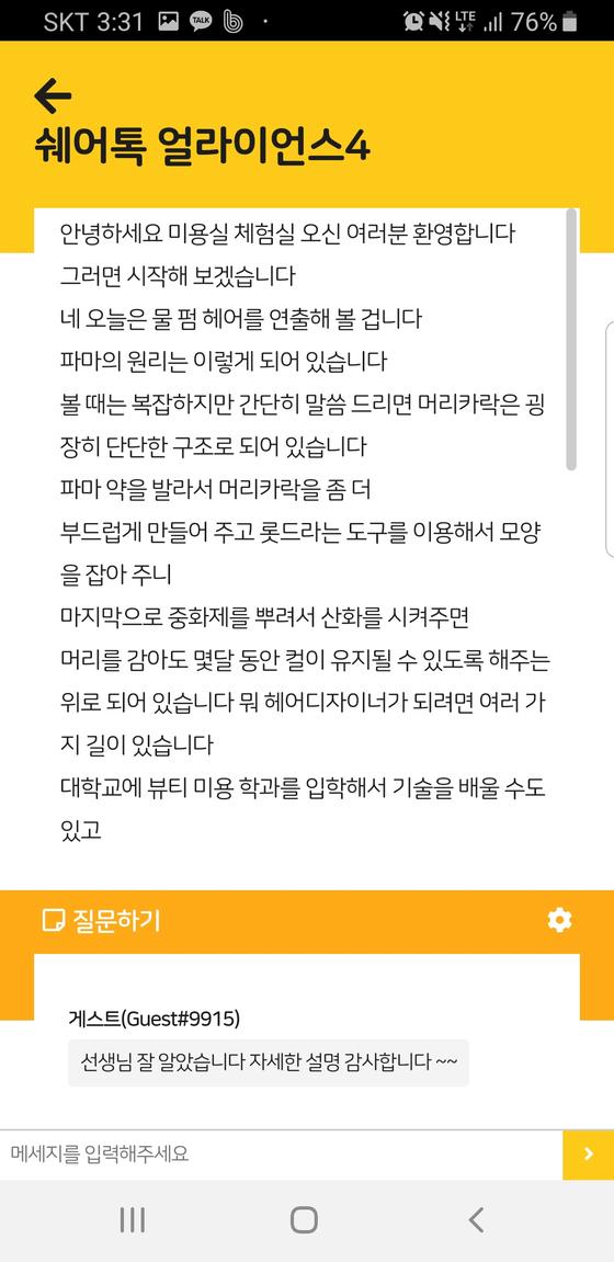 쉐어톡 앱 실행 화면. 글자크기 조정도 가능하다. [사진 SK C&C]
