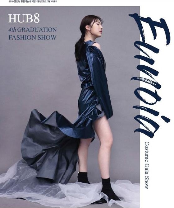 서경대학교, 업사이클링 통한 새로운 패션 선보인다