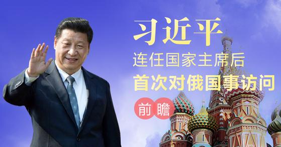 시진핑 중국 국가주석이 5일부터 7일까지 2박 3일 일정의 러시아 방문에 나섰다. 중국 관영 인민일보는 특집을 만들어 시 주석의 방러 활동을 보도하고 있다. [중국 인민망 캡처]
