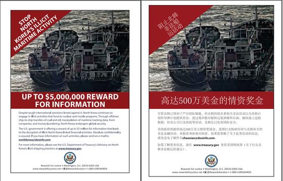 미국 국무부가 '정의를 위한 보상' 사이트에 북한 불법 환적을 신고할 경우 최대 500만 달러(약 59억원)을 제공하겠다는 영문과 중국어 포스터를 공개했다.