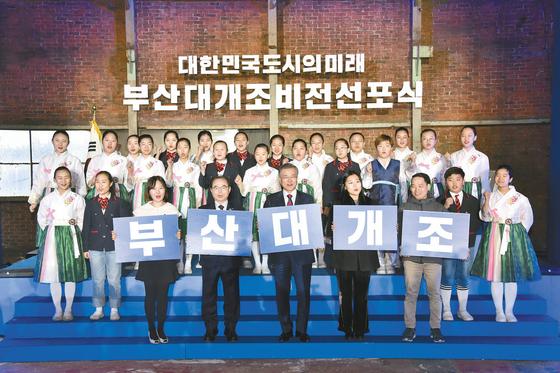 지난 2월 13일 부산 사상공단 한 폐공장에서 열린 부산 대개조 비전 선포식.