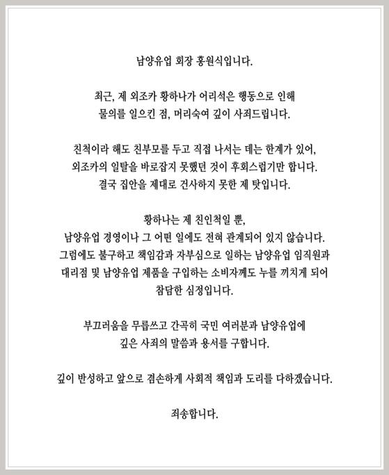 홍원식 회장 사과문. [사진 남양유업]