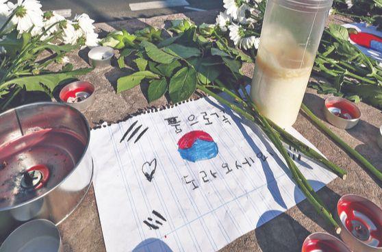 다뉴브강 머르기트 다리 인근에 희생자들을 추모하는 꽃과 태극기가 놓여 있다. [연합뉴스]