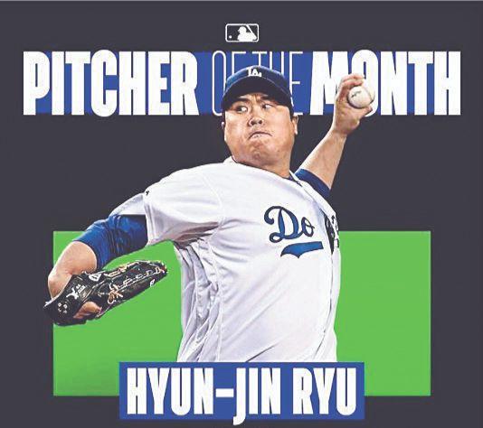 LA 다저스 류현진이 예상대로 5월 내셔널리그 '이달의 투수'에 선정됐다. 한국인으로는 박찬호에 이어 두 번째다. [사진 류현진 SNS]