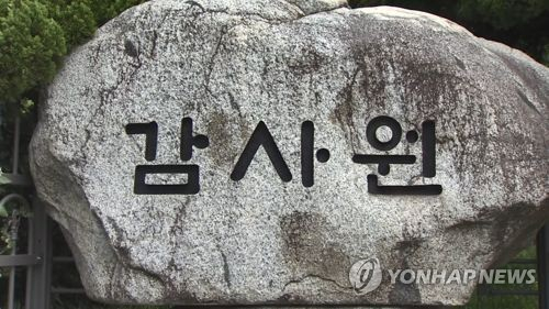 감사원 표석 [연합뉴스]