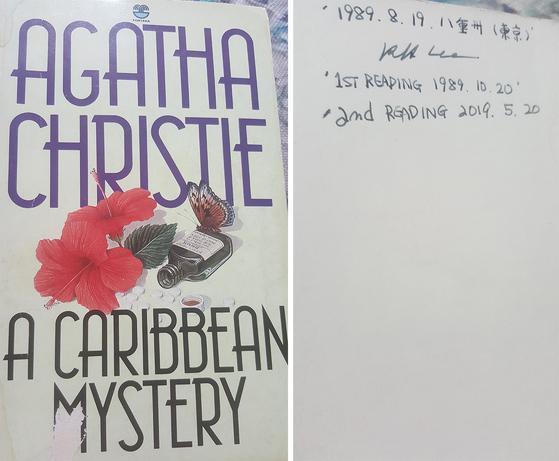 카리브해의 미스터리(원제: A Caribbean Mystery, 1964). 문고판 원서. 영국 폰타나 출판사 간행. 30년만에 다시 읽는 아가사, 그 감동은 퇴색되지 않았다. [사진 이광현]