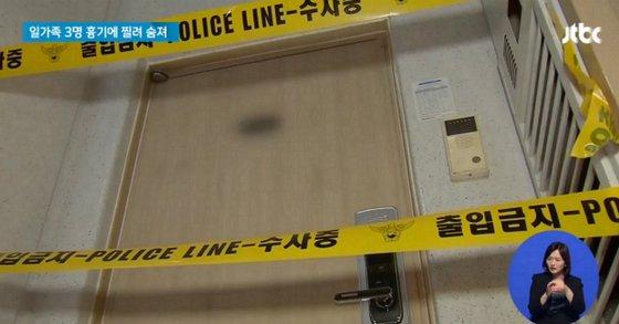 지난달 20일 일가족 3명이 사망한 의정부 아파트 입구에 폴리스라인이 설치돼 있다. [jtbc 캡처]