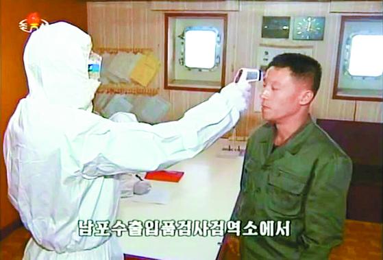 북한 당국자들이 에볼라 관련 방역을 실시하고 있다.  [중앙포토]