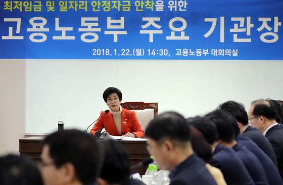 지난해 1월 22일 김영주 당시 고용노동부 장관과 주요 기관장들은 일자리 안정자금의 효과적인 안착 방안에 대해 논의했다. <뉴스1>