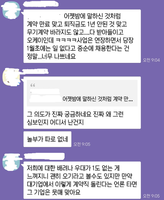 일자리 지원 심사원들의 SNS 대화방