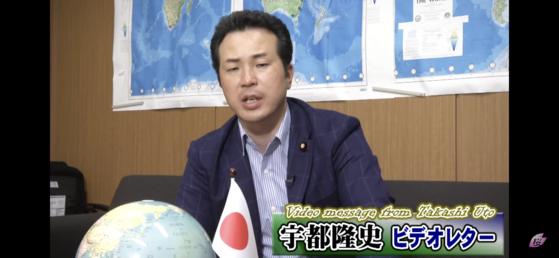 우토 다카시 참의원 의원.[유튜브 화면 캡쳐]