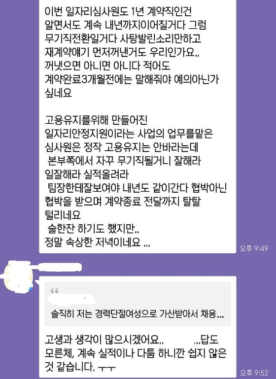 일자리 지원 심사원들의 SNS 대화방.
