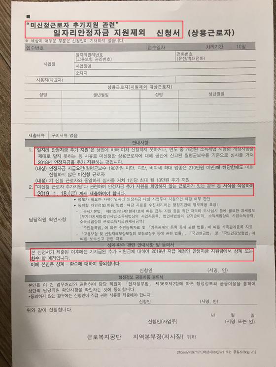 근로복지공단은 사업주가 신청하지 않은 직원에 대해서도 일자리 안정자금을 우선 지급하면서 해당 직원이 요건에 맞지 않으면 환수 신청하라는 내용의 서류를 보냈다.