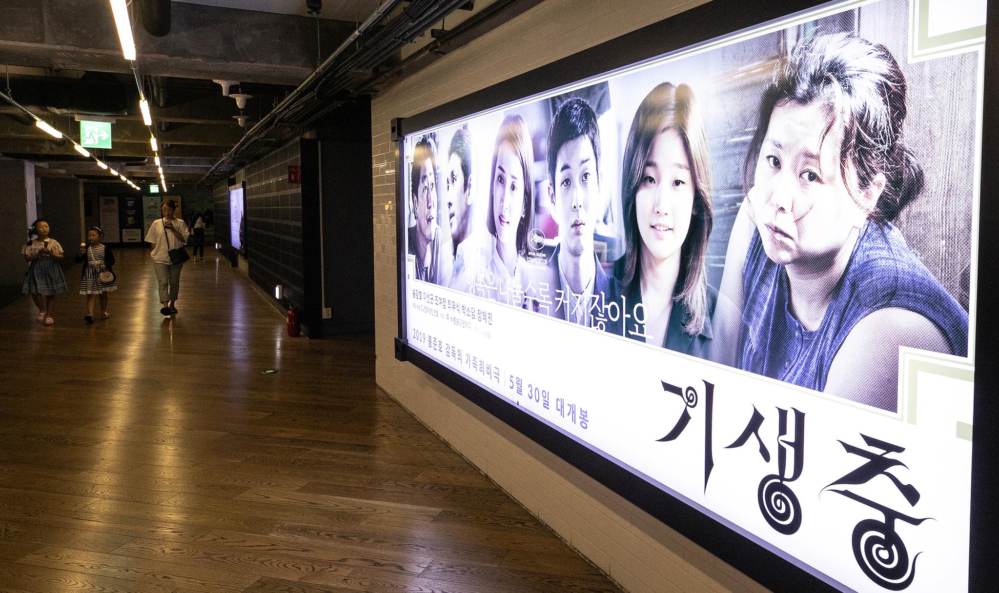 서울 시내의 한 영화관에 전시된 영화 기생충 포스터. [뉴스1]