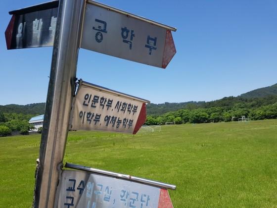 지난해 2월 폐교 한 서남대의 모습. [중앙포토]