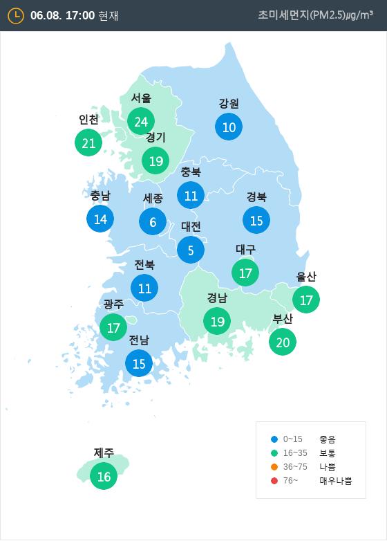 [6월 8일 PM2.5]  오후 5시 전국 초미세먼지 현황