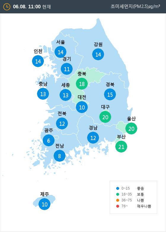 [6월 8일 PM2.5]  오전 11시 전국 초미세먼지 현황