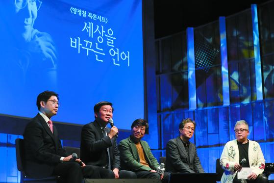 지난해 2월 6일 서울 용산구 블루스퀘어에서 열린 양정철(가운데) 북콘서트 '세상을 바꾸는 언어' 무대에 당시 김경수 더불어민주당 의원(왼쪽)이 토크 패털로 참석 있다. [연합뉴스]