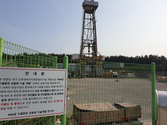 지진 발생 이후 폐쇄된 포항지열발전소. [중앙포토]