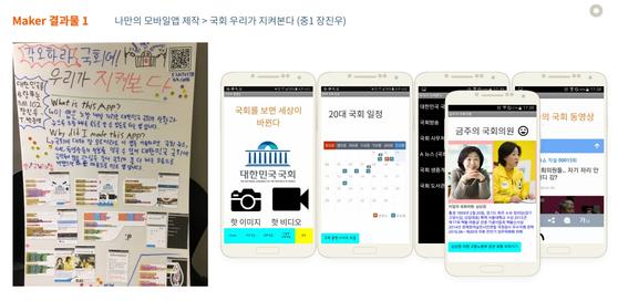 디랩 수강생 장진우 군이 만든 '국회, 우리가 지켜본다' 앱의 스토리 보드(맨 왼쪽)와 앱 구동 화면. [사진 디랩]