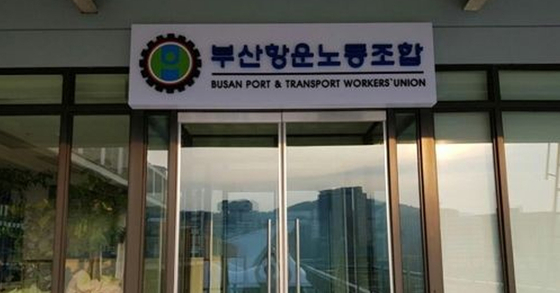 부산항운노조 사무실. [연합뉴스]