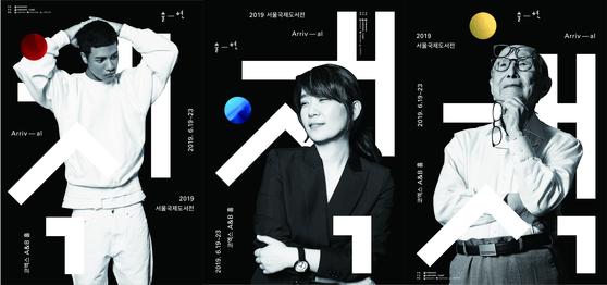2019 국제도서전 포스터 [사진 대한출판문화협회]