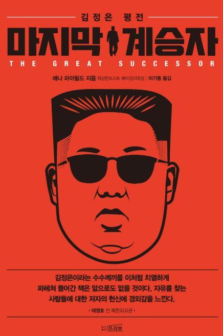 워싱턴포스트 중국 베이징 지국장인 애나 파이필드 기자는 저서 '마지막 계승자(The Great Successor)'를 통해 김정남이 CIA정보요원이었다고 주장했다. [출판사 프리뷰]