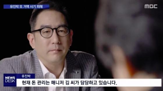 전자 바이올리니스트 유진박. [MBC]