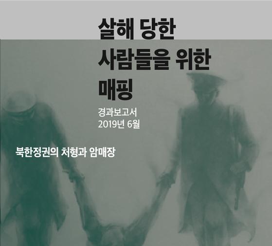 전환기정의워킹그룹 북한 공개처형 관련 보고서 표지 [전환기정의워킹그룹 제공]