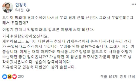[민경욱 대변인 페이스북]