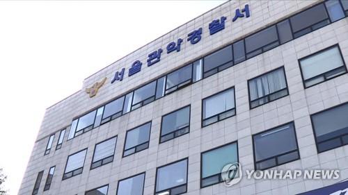 서울 관악경찰서. [사진 연합뉴스TV 제공]