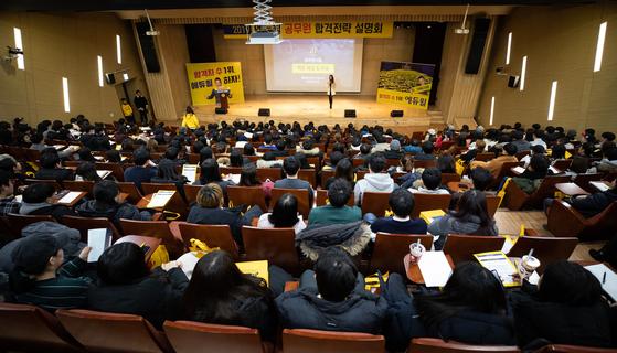 공무원시험을 준비하는 수험생들이 서울의 한 대학교에서 열린 9급공무원 시험 대비 합격전략 설명회에서 전문가의 설명을 듣고 있다. [뉴스1]