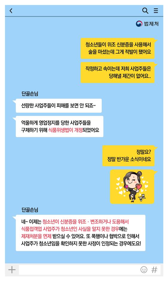 [법제처 포스트 '법꽃엔딩' 캡처=연합뉴스]