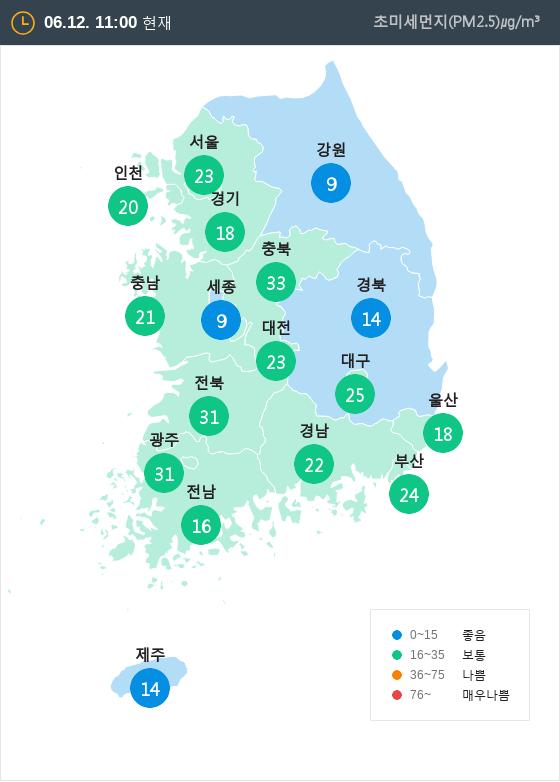 [6월 12일 PM2.5]  오전 11시 전국 초미세먼지 현황