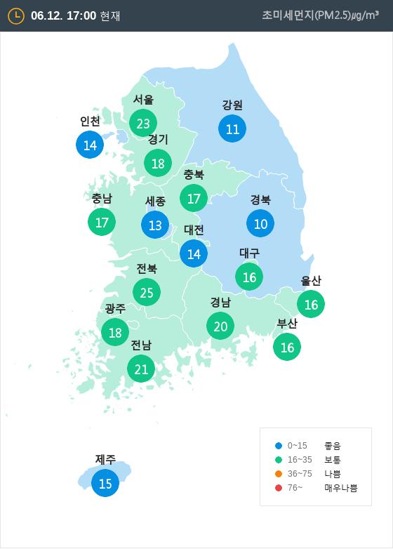 [6월 12일 PM2.5]  오후 5시 전국 초미세먼지 현황