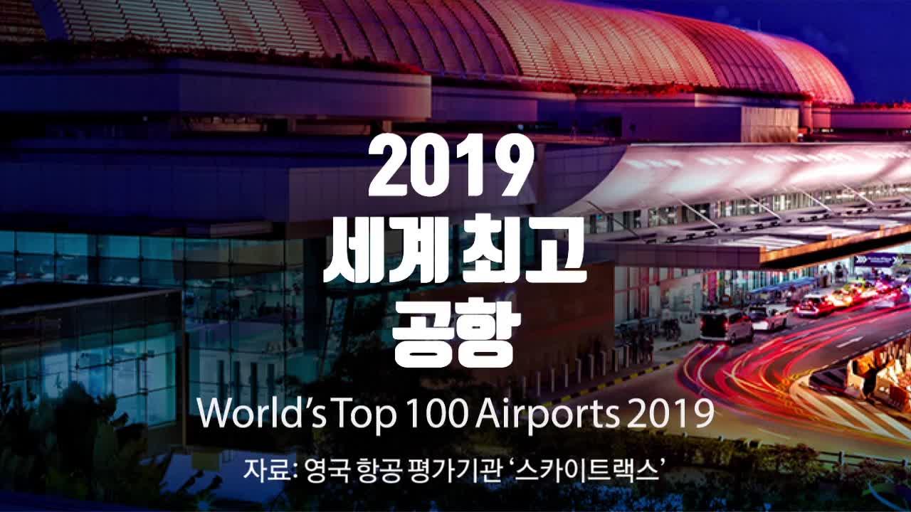 [영상] 2019년 세계 최고 공항은?
