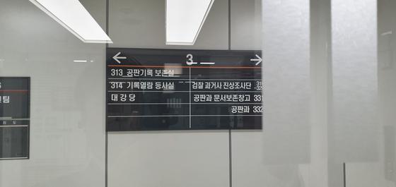 서울동부지검 3층 사무실 안내판. 검찰 과거사 진상조사단 표식이 선명하다.    조강수 기자