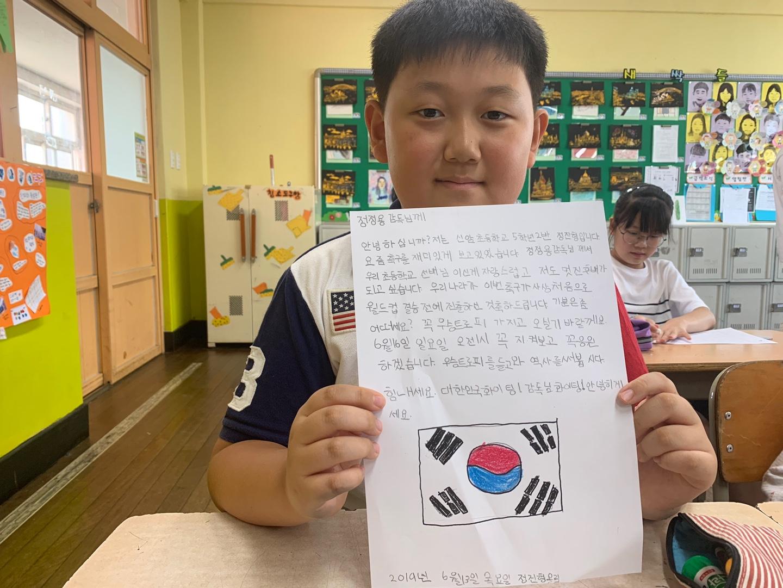 13일 대구 동구 신암초 5학년 정진형군이 FIFA U-20 월드컵 국가대표팀을 이끄는 정정용 감독에게 쓴 편지를 들어 보이고 있다. 대구=김정석기자
